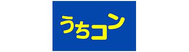うちコン|uchinavi